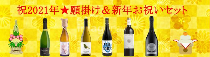 新年ワインセット
